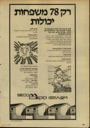 העולם הזה - גליון 2278 - 29 באפריל 1981 - עמוד 26 | רק 78 משפחות יכולות טקו״ם בונה 78 קוטג׳ים מפוארים בצמוד למועדון כפרי שיכלול בריכת שחיה, מגרשי טניט, כדור טל ואולם התעמלות. בכל קוטג׳ -ארבעה חדרי שינה 2 ׳,חדרי