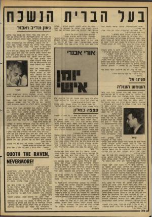 העולם הזה - גליון 2278 - 29 באפריל 1981 - עמוד 32 | בעל חבויה הנשכח אדוני ראש־הממשלה, קיבלנו קריאה נואשת מבני כפר מארוני...״ ״אה, המארונים ! בני־הברית שלנו ! עם נהדר, אמיץ, נרדף, ממש כמו היהודים !״ ״...הם אומרים
