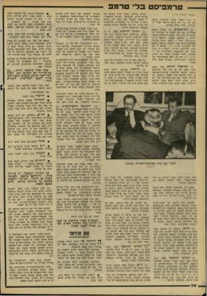 העולם הזה - גליון 2278 - 29 באפריל 1981 - עמוד 38 | טר מפיס ט ב לי טרמפ (המשך מעמוד )37 כי בגין יישאר מנהיג זזמיפלגה במשך זמן רב, וכי הוא מוקף בראשי אצ״ל ה בכירים• תמיר פרש מחרות. ( )2המישפטים. כדי לסלול לעצמו