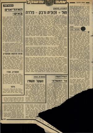 העולם הזה - גליון 2278 - 29 באפריל 1981 - עמוד 39 | משה למינגר (המשך מעמוד )14 בחברון להיפגש עימו. הם המתינו לפגישה במשך 10 ימים. כאשר התקיימה, לבסוף, היתר, להם סיבה להיות מרוצים מתוצאותיה. המושל הצבאי הבטיח