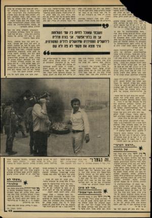 העולם הזה - גליון 2278 - 29 באפריל 1981 - עמוד 43 | ;אב. זה ביכלל יט רוצים מישטר את חברון ואת מעצבן אותם• הם רוצים הם רוצים רחוק, מחוץ ״שאני הולך ברחוב, אנשים צועקים לי שאני הורס להם את המדינה. איזה כוח יש ל יו