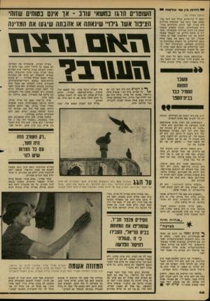 העולם הזה - גליון 2278 - 29 באפריל 1981 - עמוד 46 | לחיות בין ש1י עולמות (המשך מעמוד )43 וקשה לי בירושלים, בגלל שזה יותר מדי. המעט מאוד נובע מכך שהחברה הדרוזית היא סגורה לפני זרמים תרבותיים מודר ניים טכנולוגיים,