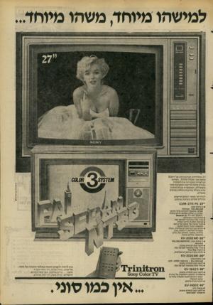 העולם הזה - גליון 2278 - 29 באפריל 1981 - עמוד 5 | למישהו מיוחד, משהו מיוחד... ס ר סו ם ס מי קן ופ א ל טי ר אן רק בטלויזיות הציבעוניות של \1¥ו 50 תמצא את 1וו 0ון דוו\וווזד, השיטה הבלעדית המקרינה את התמונה בעזרת