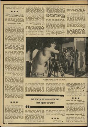 העולם הזה - גליון 2278 - 29 באפריל 1981 - עמוד 51 | את הצרכים שלה. היא חונכה כל החיים שלה לאונס הזה. לא נכונה, יכול להיווצר הרושם כאילו בעבודה איתי אין דמוקרטיה. דמוקרטיה יש בכנסת, בקולנוע זה בלתי אפשרי. אני