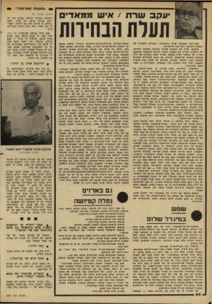 העולם הזה - גליון 2278 - 29 באפריל 1981 - עמוד 52 | .. 1פוצצתי מארונקל!׳׳ 1 יעקב שרת /איש ממאדים חעלת הנחיווח אצה-רצה ממשלת יש־לי והחליטה: עבודות החפירה של ״תעלת הימים״ יחלו תוך חודשיים ! אומנם׳ עדיין לא הופחה