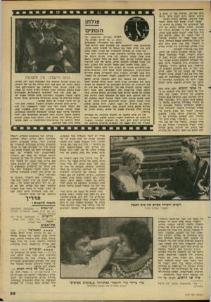 העולם הזה - גליון 2278 - 29 באפריל 1981 - עמוד 55 | כוכב מפורסם, שמופיע כבר 17 שנים ב סרטים ונחשב היום לנכס היקר ביותר בעיר הסרטים, הפליאה נותרת בעינה. אפשר להניח שהוא למד הרבה כאשר עבד במחיצתם של במאים מן הדרגה