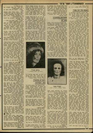 העולם הזה - גליון 2278 - 29 באפריל 1981 - עמוד 60 | כ שס ט אלין והפר ציוו (המשך מעמוד )60 כבר לפייתרון בדרכי שלום ראה יומן אישי). האבא של יוגי גמרי אחד הקטעים המרגשים והמפתיעים ב פרק זה, ובסידרה בולה, הוא זה שבו