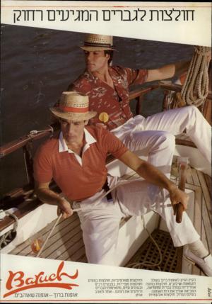 העולם הזה - גליון 2278 - 29 באפריל 1981 - עמוד 66 | חולצות לגברים המגיעים רחוק וחולצות ספורטיביות, חולצות בפסים הקיץ הגיע לאופות ברוך בשלל דוגמאות ושילובים. חולצות כותנה וחולצות מצוירות, בצבעים רכים אווריריות