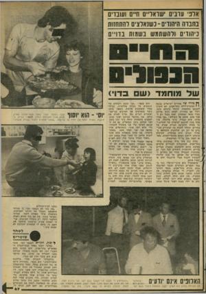 העולם הזה - גליון 2278 - 29 באפריל 1981 - עמוד 67 | אלפי ערבים ישראליים חיים ועובדים בחברה היהודים -כשנאלצים להתחזות ביהודים ולהשתמש נ שמות בדויים יץ כורה שד צעירים ישראלים נכנסד, למועדון־לילה בתל־אביב. הם