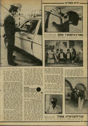 העולם הזה - גליון 2278 - 29 באפריל 1981 - עמוד 68 | חיים כ בו די ם שמוליק־איסמאעיל והחוק תעודות. כשיש נוסעים באוטו זה לא נעים. למעלה מימין: איסמאעיל מוריד מהמכונית את תג־הזיהוי המסגיר את מוצאו הערבי. למטה: