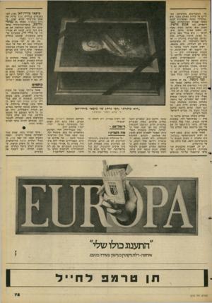 העולם הזה - גליון 2278 - 29 באפריל 1981 - עמוד 75 | תר, ובתבליטים מקרמיקה, הת לויים על קירות האולם השני, היא ״מדברת״ בשפה האופיינית לכמה מטובי אמנות המינימליזם האמ ריקאיים, כמו אגנם מרטין. אמנם, היא נעלבה כשזה