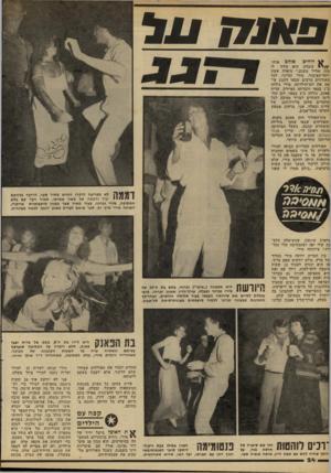 העולם הזה - גליון 2279 - 6 במאי 1981 - עמוד 24 | בעלה, עורך־הדין אמנון זכרוני 1ן׳י [ 111111 | 1היא טבעונה (״טיבי״) זכרוני, בתם בת ה״ 20 של 1 11# 11 11נ מירי זכרוני ובעלה, עורן־הדיו אמנון זכרוני.