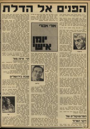 העולם הזה - גליון 2279 - 6 במאי 1981 - עמוד 30 | פעם נדברתי עם הד״ר עיצאם סרטאווי לסעוד ביחד במיסעדה צרפתית. … במשך שנים היה הד״ר עיצאם סרטאווי צפוי להירצח בכל רגע 24 ,שעות ביממה. … עכשיו הייתי יכול לשאול