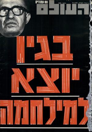 העולם הזה - גליון 2280 - 13 במאי 1981