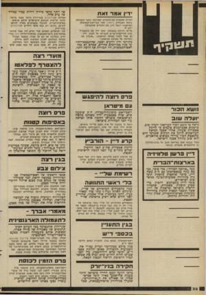 העולם הזה - גליון 2280 - 13 במאי 1981 - עמוד 32 | רשימת של״י - בדי ראש התנועה כמה מהפעילים המרכזיים של של״י, וביניהם האלוף >מיל 1/מתי פלד ומאיר פעיל, הלכו כעיקכות אורי אכנרי, שהודיע לפני חודש שלא יופיע