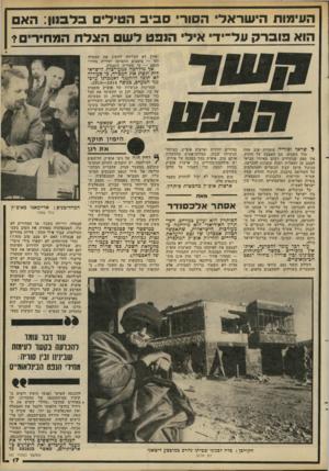 העולם הזה - גליון 2281 - 20 במאי 1981 - עמוד 17 | העימות היוווראד הסוד ס בי ב הטילים בלגיון: האם הוא פו ברק על—ד אילי הנפט ל שם הצלח המחירים?׳ ואירן לא הצליחה להשיג את המטרה הזו — ציימצום התפוקה ועליית מחירי