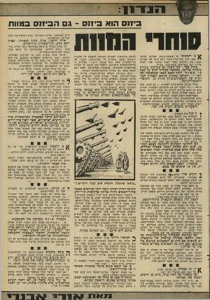 העולם הזה - גליון 2281 - 20 במאי 1981 - עמוד 19 | סוהר ם יתממש* כל עיסקות־הנשק שעליהן מדובר י * עתה, יהיה לכל חייל סעודי ׳נשק אישי לפי הפירוט הבא: שני ׳תותחים (אחד לטווח בימני, אחד לטווח ארוך) ,שני נגמ״שים,