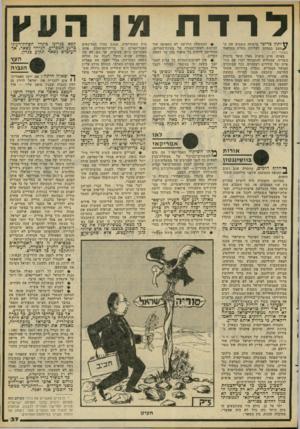העולם הזה - גליון 2281 - 20 במאי 1981 - עמוד 37 | לרדד! ^זיתון. פריטי ועשרוה השבוע את ה־י^מצב במרחב לעלילת הסרט הקלאסי בצהרי יום. באותו סרט מופיע גארי קופד בדמות השריף, שהחליט להתמודד לבדו עם כנו־פייה של
