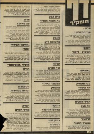 העולם הזה - גליון 2281 - 20 במאי 1981 - עמוד 40 | הפלסטיני, כפעילות נמרצת. השבוע השתתף סרטאווי לצידו של אורי אבנרי בדיון בינלאומי על השלום במרחב, שנערך בבריטניה, ושבו הוגדר כנציג אש״ף. הוא גם נפגש בצרפת עם
