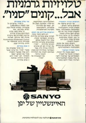 העולם הזה - גליון 2281 - 20 במאי 1981 - עמוד 45 | טלויזיות גרמניות האלקטרוניקה המתוחכמת, הגרמנים הבירה והתעשיה כש״סניו״ תשלובת הענק של שני דברים פרסמו א ת יפן, יצאה עם טלויזיות הגרמנים ברחבי העולם - צבעוניות,