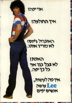 העולם הזה - גליון 2281 - 20 במאי 1981 - עמוד 46 | איייההו ץ־זאוכחיל **מת לאמןי׳י ד האפת? לא מ ל גגד אד כ ל כוי פוז. אץ פה לעשית, ץ ץ שיז אגשיס