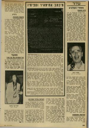 העולם הזה - גליון 2281 - 20 במאי 1981 - עמוד 65 | שיחר מ אחרי הקל עי ם מיכתב אחימאיו וספיחיו 15־ 0מ א שיס אורח הפגישה הדו־שבועית של חברי מועדון השדרים בטלוויזיה, בשבוע שעבר, היה ראש האופוזיציה, שימעון פרסי