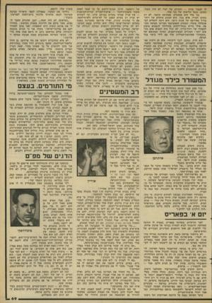 העולם הזה - גליון 2281 - 20 במאי 1981 - עמוד 70 | לו למסור מידע — והמידע של יערי לא היה שקול, כמובן, כנגד הדיעות של בני פלד. בני פלד הוא פאשסיט. פאשיסט קלאסי. לא רק בתוכן דבריו, אלא בכל. הוא העתק מושלם של