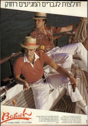 העולם הזה - גליון 2281 - 20 במאי 1981 - עמוד 74 | חולצות לגברים המגיעים רחוק הקיץ הגיע לאופות ברוך ב שלל דוגמאות ושילובים. חולצות כותנה אווריריות בגזרה גברית ומחמיאה, המביאה אליך את רוח האופנה בעולם הגדול.