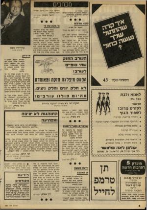 העולם הזה - גליון 2281 - 20 במאי 1981 - עמוד 8 | מכתבים (המשך מעמוד )6 ובכלל, נימאס לי מניצול השואה לצרכים פוליטיים מפוקפקים. יוסי זיו, תל־אביב הידיעה הנ״ל היא מזיקה ועלולה לחבל במאמצי. יחיאד גוטמן, עורך־דיז,