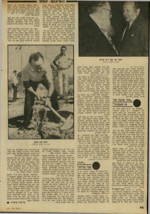 העולם הזה - גליון 2281 - 20 במאי 1981 - עמוד 83 | באופן שיטתי לעיתונאים. כץ טען, שהוא חש עליונות על חברי הממשלה האחרים ביגלל השכלתו האקדמאית והכשרתו ה־מיקצועית, אך קולו כימעט ולא נשמע בה. כל עימות שלו עם