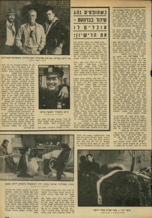 העולם הזה - גליון 2281 - 20 במאי 1981 - עמוד 86 | בסוף ורכבת כל העלילה מסצינות אפורות בכוונה־תחילה (עם צלם כמו סוון ניקוויסט, אי! מיקרים או טעויות על זד מסו) .סצינות אלה עמוסות מונולוגים, או דיאלוגים — לעיתים