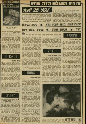 העולם הזה - גליון 2281 - 20 במאי 1981 - עמוד 87 | ההיה כגיליון ״העולם הזה״ ,שראה אור השכוע לפני 25 שנה בדיוק, פורסמה הכתבה הראשונה בסידרה ״דת או ביזנס?״ פו־תרתה :״העסק הפרטי של מינץ ושות׳ ״ ונושאה: מערכת