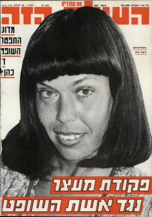 העולם הזה - גליון 2281 - 20 במאי 1981 - עמוד 89 |