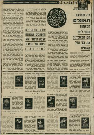 העולם הזה - גליון 2282 - 27 במאי 1981 - עמוד 11 | הורו סהו ס מדים בנימיני קשר עם גן חמין השני, ואת היחס של האדם לחיי המין. כשחודה של אצבע מרקורי מגיע לקי פול הראשון של האצבע השלישית (ה שכנה) ,האצבע נחשבת