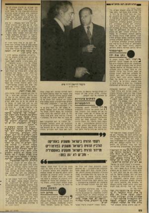 העולם הזה - גליון 2282 - 27 במאי 1981 - עמוד 22 | — הדוו״וזזים רצו מונבי׳ש כבר שנתיים. גם דיורביץ הבטיח לנו פי תוח וגידול אחרי תקופת ״המעבר״ של הקיצוצים והקורבנות שלו. אך מעבר להרס החקלאות, הרם מיפעלים קטנים
