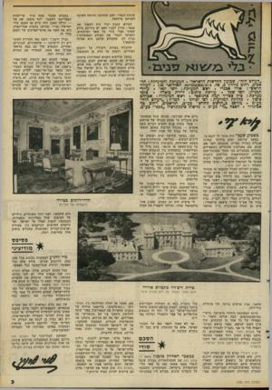 העולם הזה - גליון 2282 - 27 במאי 1981 - עמוד 3 | שונות לגמרי. יתכן שתרמנו תרומה חשובה למניעת מילחמה. הקורא הנבון יכול היה לשאול את עצמו: מניין לכם? האם יש בידיכם מידע שאינו מצוי בידי כל שאר העיתונים, והסותר