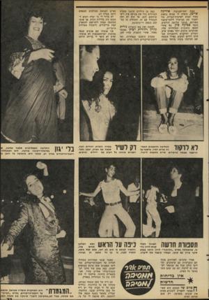 העולם הזה - גליון 2282 - 27 במאי 1981 - עמוד 33 | אירינה אשת יחסי־הציבור, שיימן, סיפרה לי שהיא נוסעת בעוד שבוע לארצות־הכרית, כדי לעבוד שם במישרד ליחסי־ציבור מפורסם, במשך שלושה חודשים. הזמר צביקה פיק בא אחרי