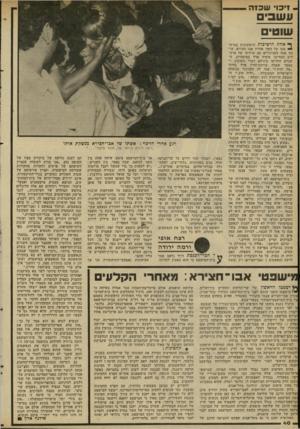 העולם הזה - גליון 2282 - 27 במאי 1981 - עמוד 40 | -זיכוי שכזה עשב שוטי ף• אחת הישיכות הראשונות במיש־י ״ פטו של השר אהרון אבו חצירא, שו חח אחד הסניגורים עם עוזרתו של פרק ליט המדינה מוסיה ארד במיסדרון. ה שניים