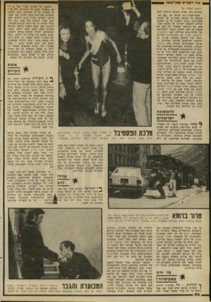 העולם הזה - גליון 2282 - 27 במאי 1981 - עמוד 53 | ^ איך רו ק די ם קאן־קאן? הופעתו של השחקן שארל ואנל בן ה- ,89 בתפקיד האבא של השלושה, היא פני נה. אמיתית על בד הקולנוע. קשה לשכוח מעמדים מסויימים מתוך הסרט, כמו