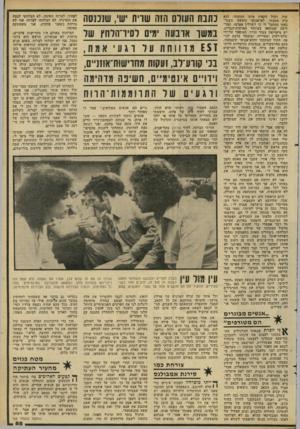 העולם הזה - גליון 2282 - 27 במאי 1981 - עמוד 56 | קול. הקול הקפיץ אותי ממקומי. הוא היה מתכתי, לא־אנושי כימעט. כשנר געתי הסתבר לי כי לשרלין אפרמו׳ המד ריכה שהובאה במיוחד מארצות־הברית, יש מיקרופון צמוד ונייד,