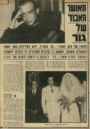 העולם הזה - גליון 2282 - 27 במאי 1981 - עמוד 62 | סינורו של איוב הצעיד ־ גוו סוזא״ב, יורש המיליונים, אשו אשתו התאבדה 1ונאנסה, והטוען 1כ׳ קרובים מתנכלים לו 1ורוצים לאשפזו ב מו סר נ!סי כיאטר י, כ׳רי לז כו ת בי