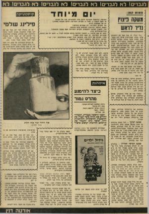 העולם הזה - גליון 2282 - 27 במאי 1981 - עמוד 66 | לגברים! לא לגברים! לא לגברים! לא לגברים! לא לגברים! ל* פטנט קטן משקה פיצוץ נדיר לראש נילי וסולי, זה צמד חמד עם דיסקוטק פרטי בבית, שמרביצים אותה חזק במסי בות.