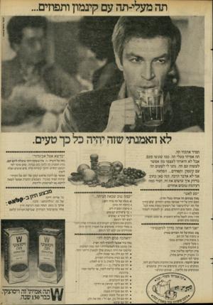 העולם הזה - גליון 2282 - 27 במאי 1981 - עמוד 7 | ק שר בראל&שות׳ תמיד אהבתי תה. תה אמיתי מעלי תה. כמו שעשר פעו אבל לא תיארתי לעצמי מה אפשר לעשות עם תה. נתנו לי לטעום תה עם קינמון ותפוזים ...הפתעה. אני לא אדבר