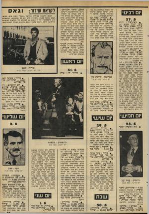 העולם הזה - גליון 2282 - 27 במאי 1981 - עמוד 70 | יום רביעי 27. 5 • גיאוגרפיה: לידות ערב וימיה (— 6.32 שידור כצבע, מהכר אנגלית ).ג הפרק ״לילות ערב וימיה״ מספר על בילי, לילי ווילי, אשר מגיעים לערב- הסעודית, אל