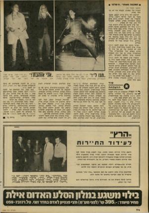 העולם הזה - גליון 2282 - 27 במאי 1981 - עמוד 75 | ה מכונ המא חרי ״תיסלם״ (המשך מעמוד )72 הגברת קול (סאונד) ,שכמוה עוד לא נש מעה בארץ. למיבצע הזה גויים מירון רכטמן, שעבד בעבר עם הזמר אריאל זילבר. מירון, שהפעיל