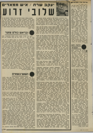 העולם הזה - גליון 2282 - 27 במאי 1981 - עמוד 80 | ״גאלמלךה שלג!! , (המשך מעמוד )75 בה תמיד ברורה, קצרה ולא מור כבת. כל דבר הוא או שחור או לבן, בלי גוני־ביניים. מה יש לו לומר על ממדי האבטלה 7״עדיין לא נהרגים