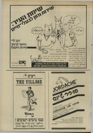 העולם הזה - גליון 2282 - 27 במאי 1981 - עמוד 84 | מתקשרים ל״הב־לי״ בכל שעה משעות היממה. בוחרים את המזון האהוב על כלבך מתוך מגוון של 30 סוגי מזון מוכן וטרי באיכות מעולה (דוגלי ; דוגמור, בונזו, גיינס, בשר טרי