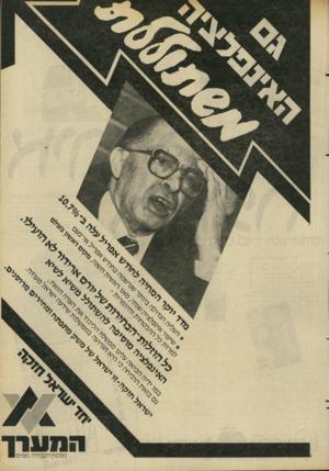 העולם הזה - גליון 2282 - 27 במאי 1981 - עמוד 9 | מפלגת העבודה