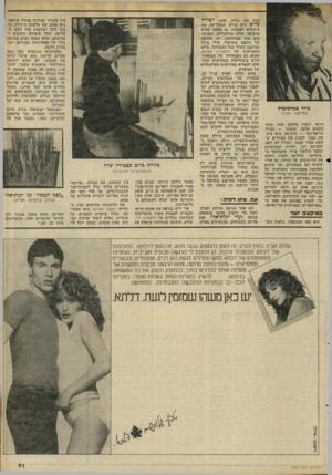 העולם הזה - גליון 2282 - 27 במאי 1981 - עמוד 92 | צייר אברמוביץ מאייסטר אמיתי היופי שקרן מדפים אלה ממש הקסים אותה ׳,והשוני — הציור הריאליסטי — הדהימה. היא ביק שה ממנו להציג את הציורים ש עשה עבור עצמו, ושכלל לא
