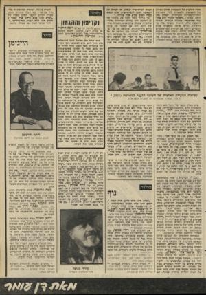 העולם הזה - גליון 2282 - 27 במאי 1981 - עמוד 94 | אחרי השלבים של התפתחות תהליך המיזוג בין השאיפות הלאומיות לבין השאיפות האוניברסאליות והאישיות, שאחת מהן היתה, כמובן :״השומר הצעיר הוא אחי־עזר ואחיסמד״• מעבדה